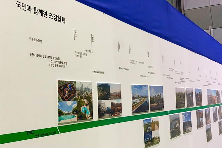 한국조경협회 창립 40주년 기념식 케이터링입니다.-04